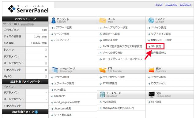 サーバーパネルのSSL設定のページへ移動