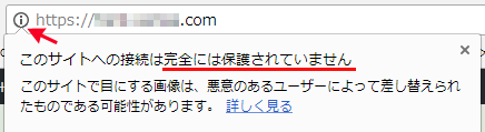 Google Chromeの「完全には保護されていません」画像