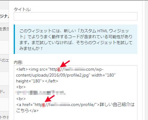 ウィジット内のデキスト編集画像