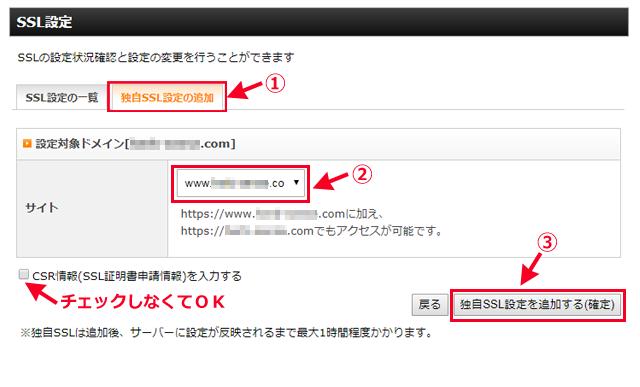 SSL設定をするためのページで「確定」をクリックする