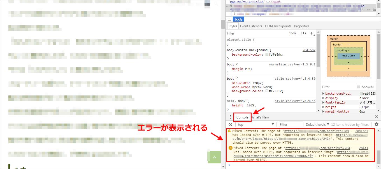 Google Chromeデベロッパーツールのエラー確認画像