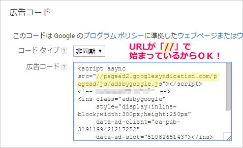 googleアドセンスの広告コードが「//」で始まっているから何も変更しなくてOKの画像