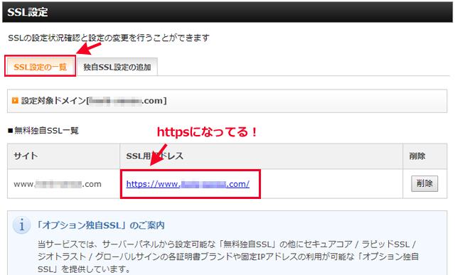 SSL設定の一覧のアドレスがhttpsになっているはず