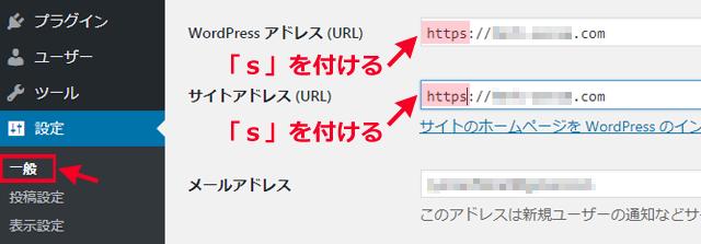 設定の一般ページ、WordPressアドレス(URL)とサイトアドレス(URL)に入力