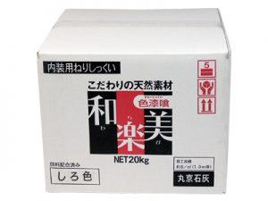 丸京石灰さんの和楽美(わらび)白色 漆喰