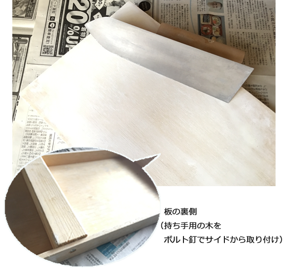 コテと漆喰を乗せる板、裏側は持ち手をサイドからボルト釘で固定