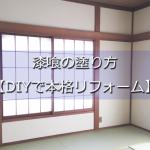 無添加漆喰の塗り方【DIYで本格リフォーム】 練り済み漆喰で壁を塗り替えよう!