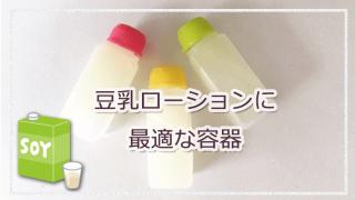 美肌には手作り豆乳ローテーションを!小分けにできる最適な保存容器は?