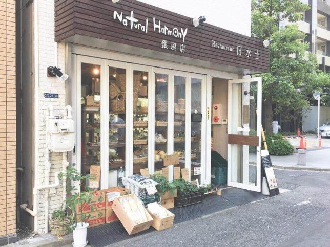 ナチュラル・ハーモニー銀座店の外観
