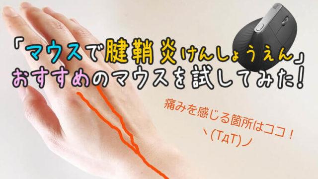 「マウスで腱鞘炎」手が痛い人におすすめのマウスを実際に試してみた!