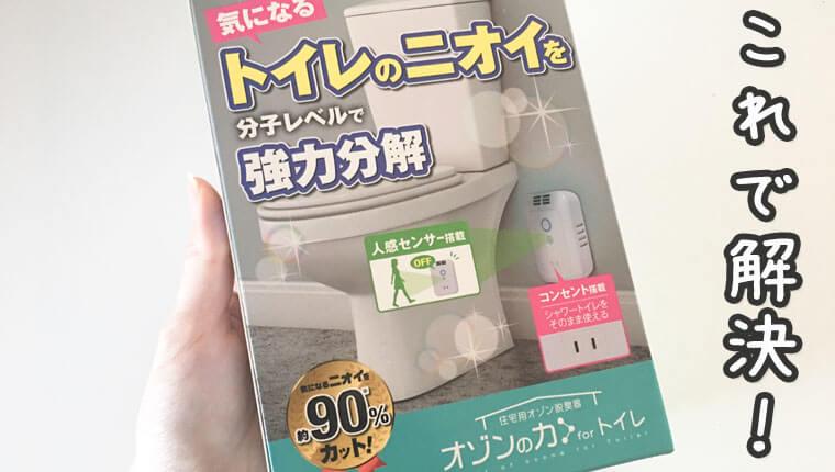 これを設置するだけ!トイレ消臭には臭いを分解するオゾン脱臭機が最強でした