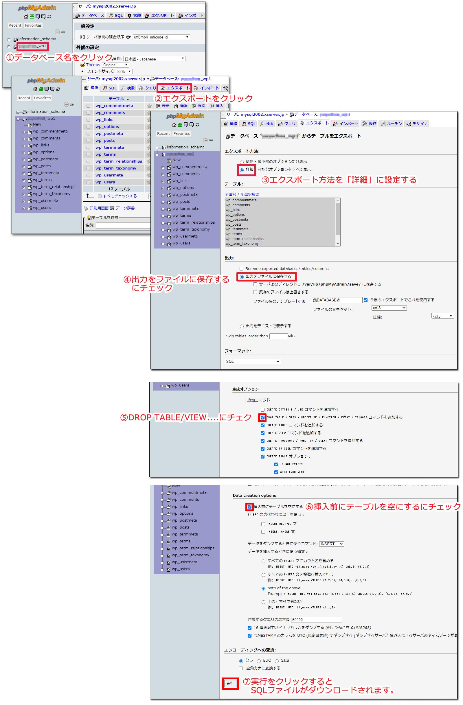 SQLファイルのエクスポート手順を図解