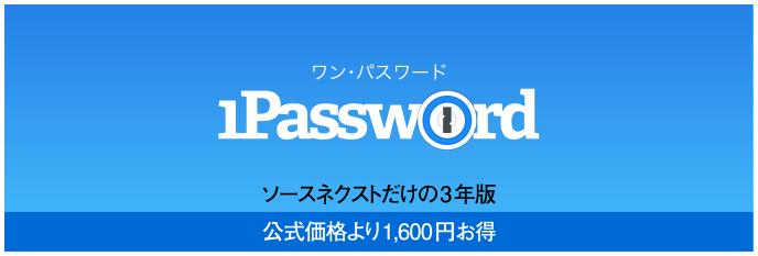 定番パスワード管理サービス「1Password」3年版|ソースネクスト