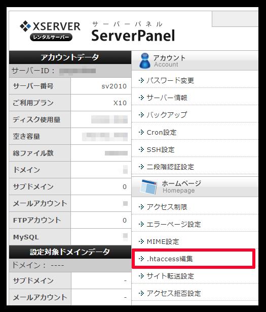 エックスサーバーのサーバーパネルでサ「.htaccsess編集」を明示