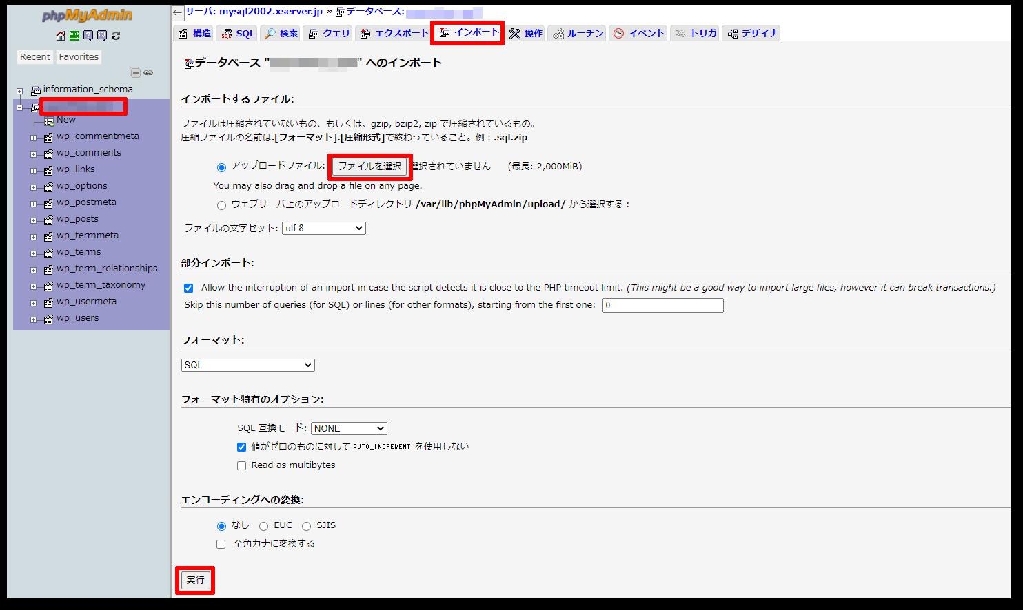 SQLファイルを新ドメインのデータベースへインポートする手順
