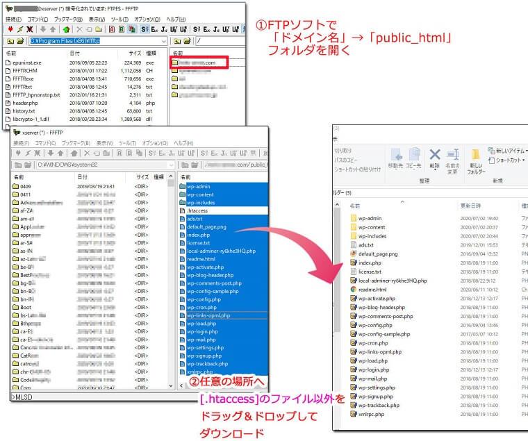 FFFTPを開いてデーターをダウンロードする場所を示す