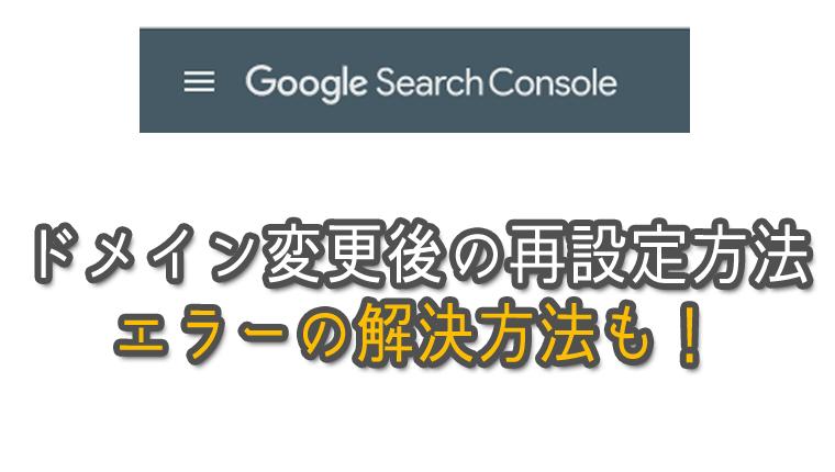 【図解】ドメイン変更後のSearch Consoleの再設定方法