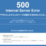 【図解】301リダイレクトされない!が解決。サーバーエラー500が出た時の対処方法