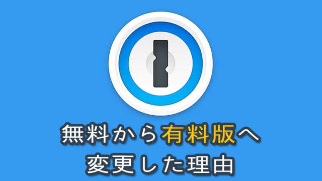 パスワード管理ツール1Passwerdを無料から有料版へ変更した理由と乗り換え方法