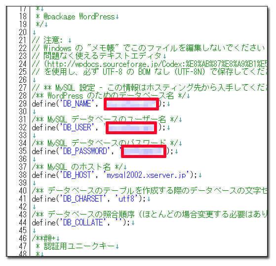 wp-config.php内を修正する箇所を赤で印