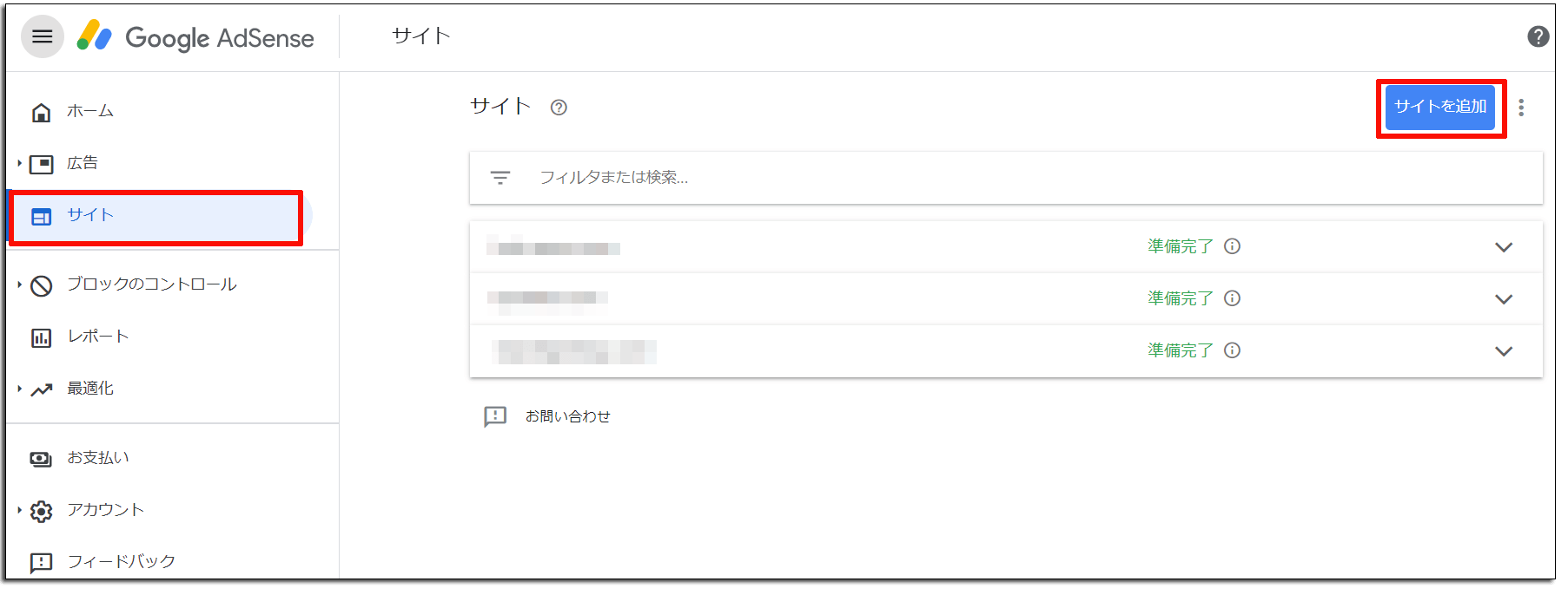 Googleアドセンスのサイト追加ページ
