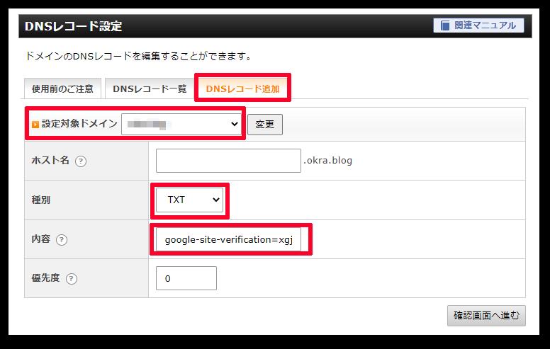 エックスサーバーDNSレコード追加画面