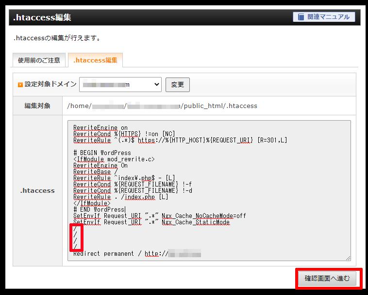 エラーが出ているコードを削除する部分を囲い