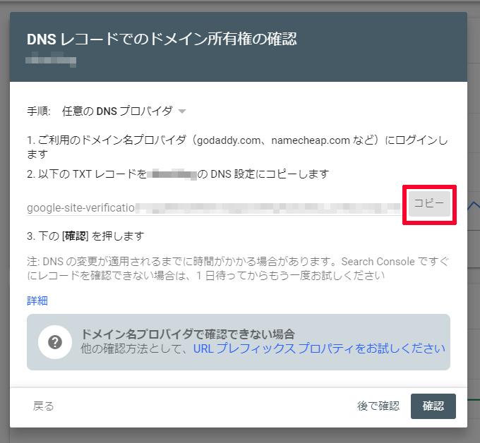 DNSレコードでのドメイン所有権の確認という画面が表示されるので、TXTレコードの文字列をコピー