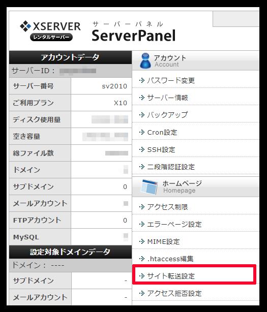 エックスサーバーのサーバーパネルでサイト転送メニューを示す