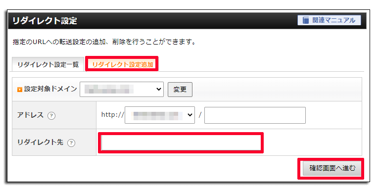 リダイレクト設定追加画面