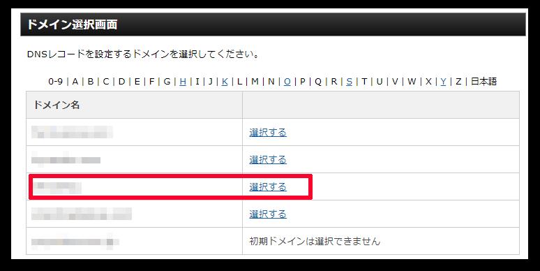 エックスサーバーのDNSレコードを設定するドメイン一覧選択画面