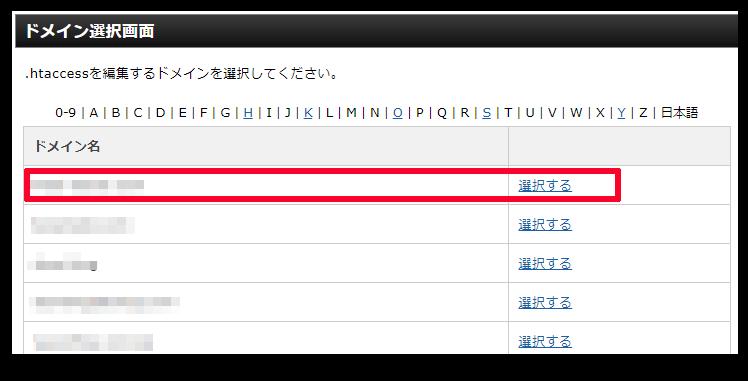 「.htaccess編集」内のドメイン選択画面