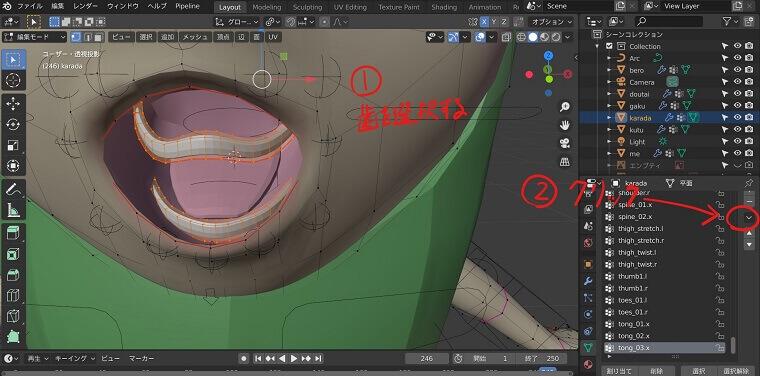 AutoRigProの歯のバインド設定1
