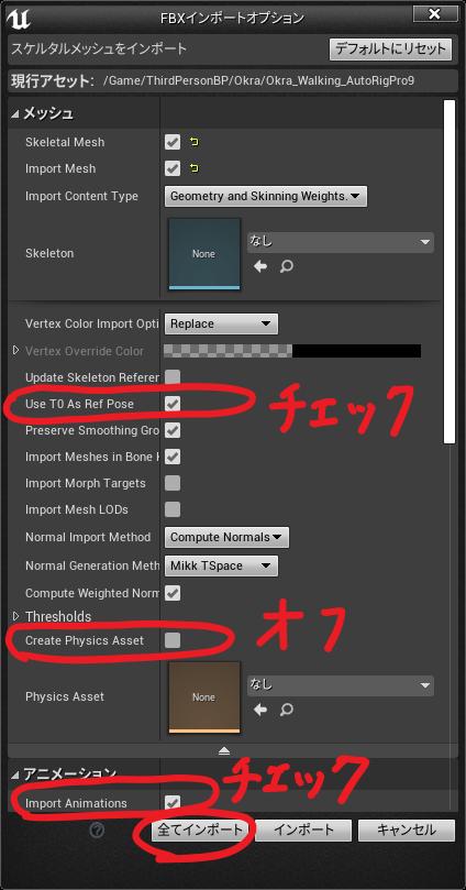 UE4へデーターをインポートする際の設定内容2