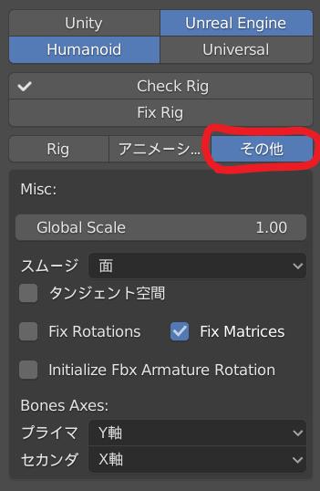 Auto-Rig Pro FBX(.fbx)のエクスポートの設定「その他」