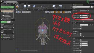 Blenderでアニメーションを付けたキャラクターをUE4で動かす方法
