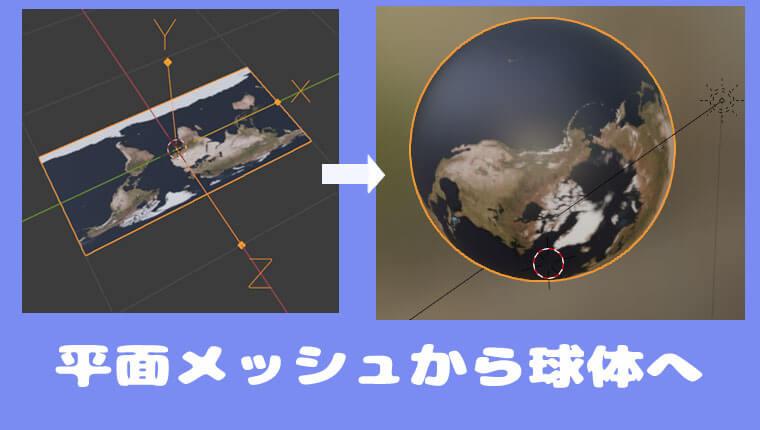 Blenderで平面画像から球体の地球を作成してみた