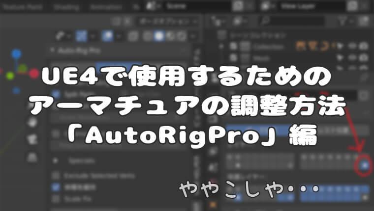UE4で使用するためのアーマチュアの調整方法「AutoRigPro」編