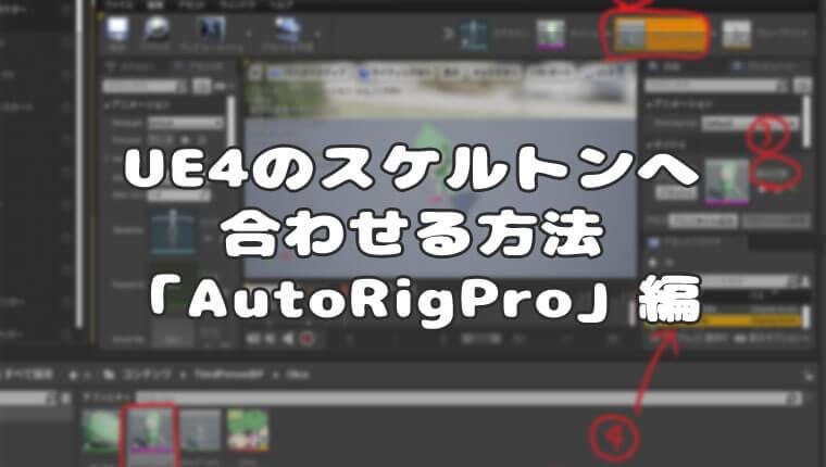 BlenderからUnrealEngineへ!モデルをUE4のスケルトンへ合わせる方法「AutoRigPro」編