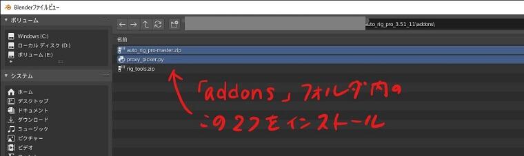 AutoRigProインストールするファイルはこの2つ