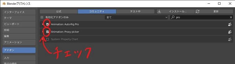 Blenderプリファレンス AutoRigProインストール後のチェック