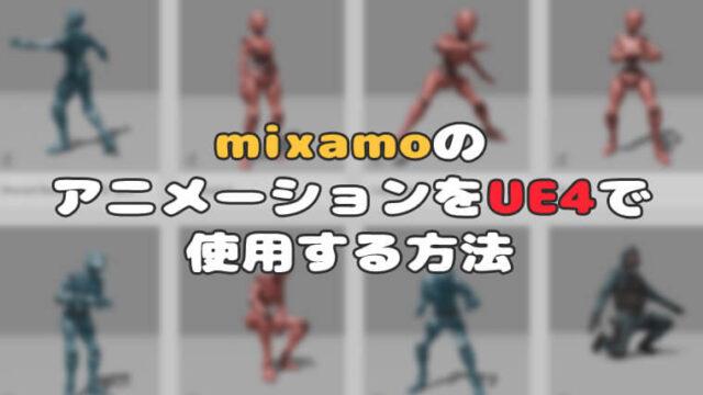 mixamoのアニメーションをblenderを経由せずにUE4で使用する方法