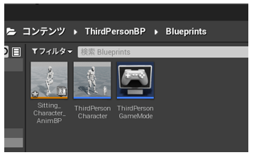 Blueprintsフォルダ内