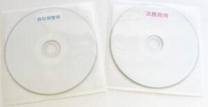 代行業者が作成した定款のCD-R