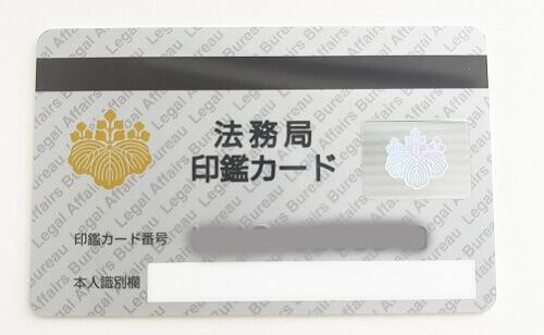 法務局印鑑カード